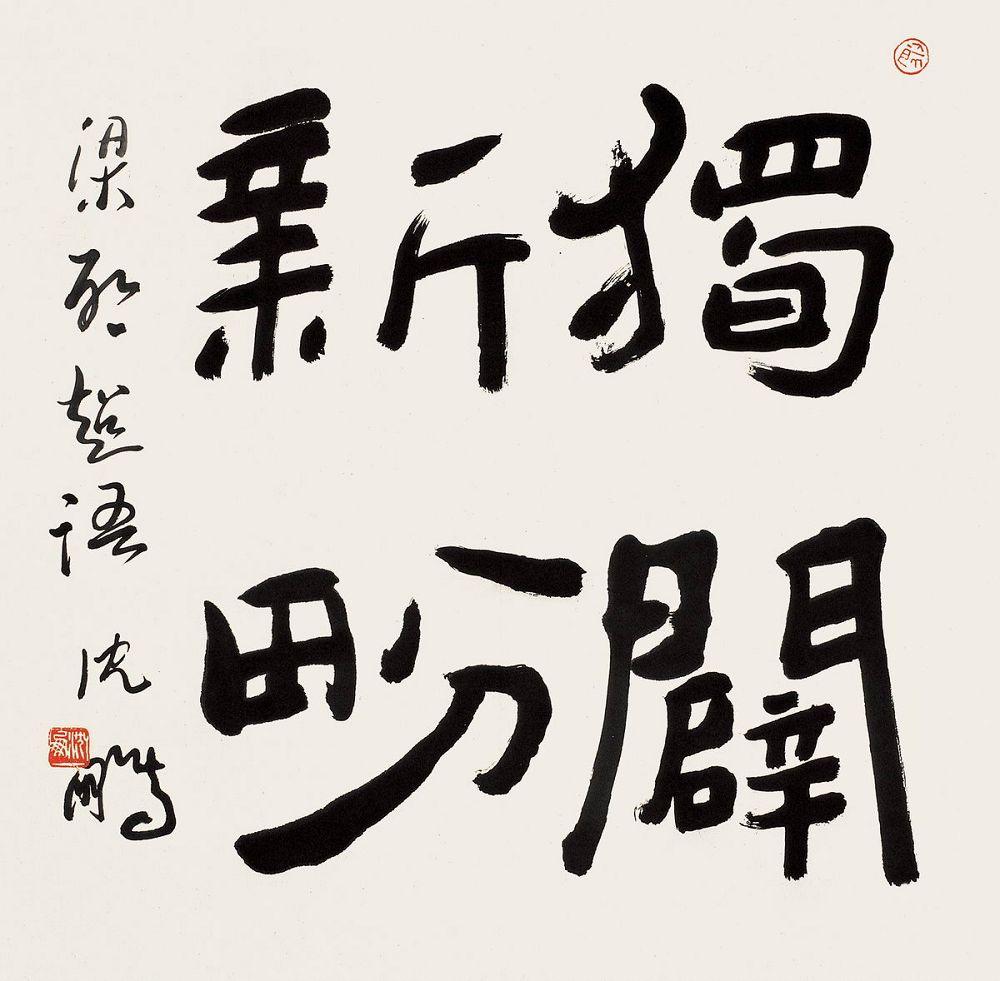 沈鹏书法展